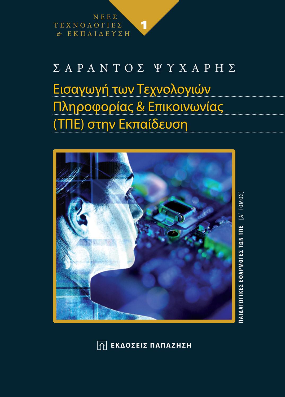 Εισαγωγή των τεχνολογιών πληροφορίας και επικοινωνίας (ΤΠΕ) στην εκπαίδευση