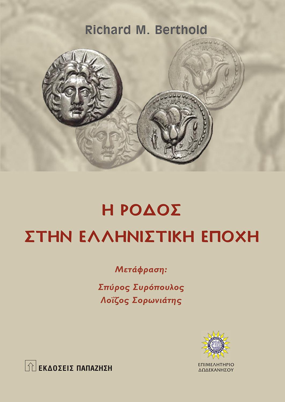 Η Ρόδος στην ελληνιστική εποχή