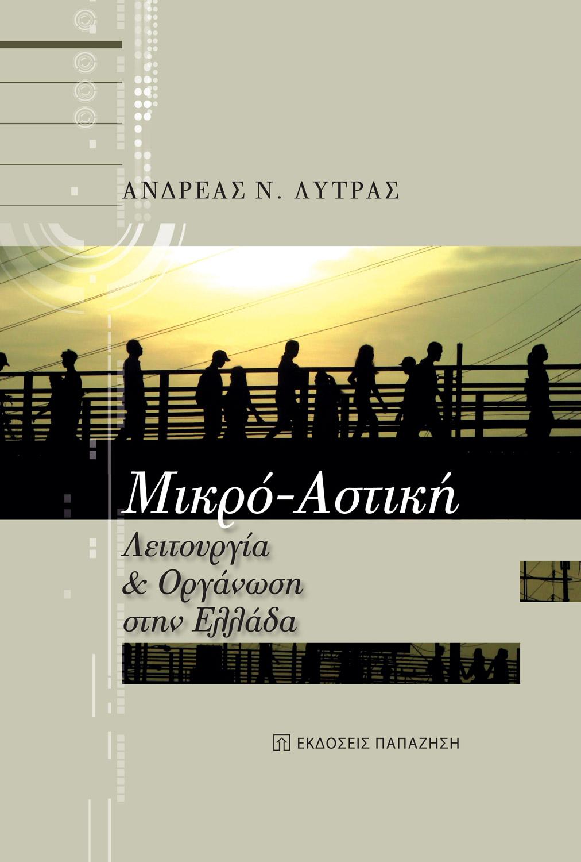 Μικρο-αστική λειτουργία και οργάνωση στην Ελλάδα