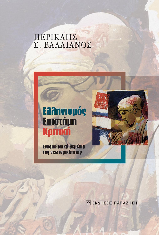 Ελληνισμός