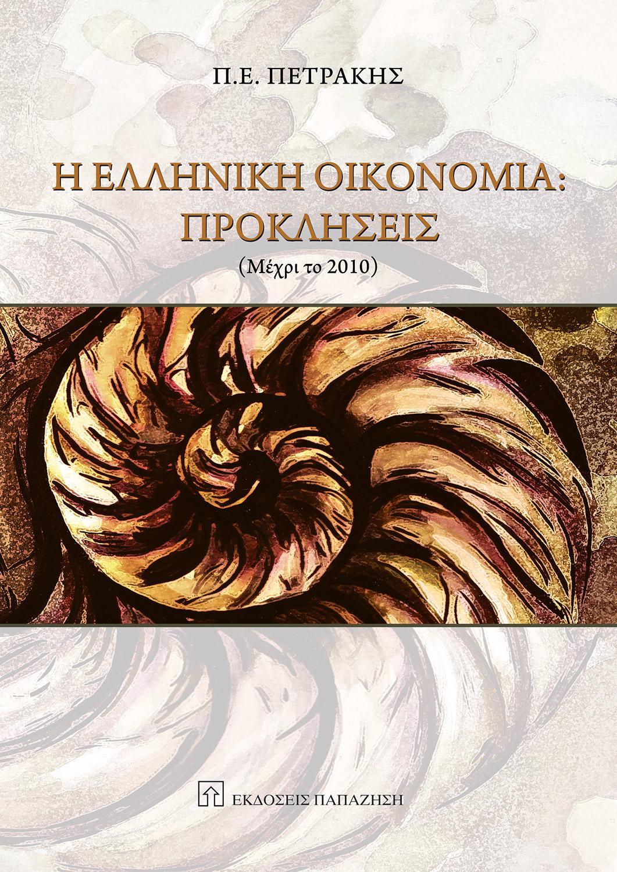 Η ελληνική οικονομία: Προκλήσεις