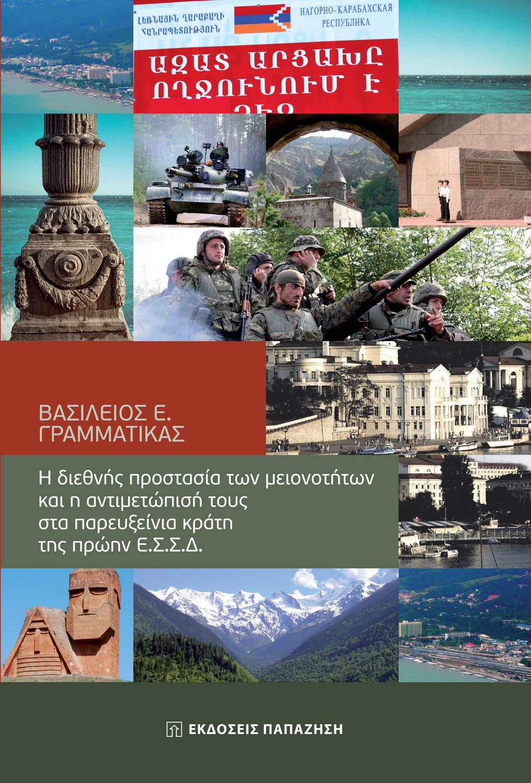 Η διεθνής προστασία των μειονοτήτων και η αντιμετώπισή τους στα παρευξείνια κράτη της πρώην Ε.Σ.Σ.Δ.