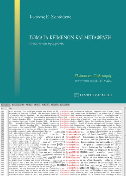 Σώματα κειμένων και μετάφραση