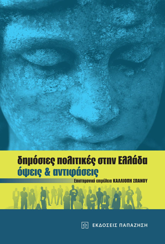 Δημόσιες πολιτικές στην Ελλάδα