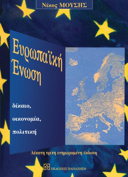 Ευρωπαϊκή Ένωση
