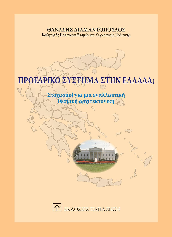 Προεδρικό σύστημα στην Ελλάδα;
