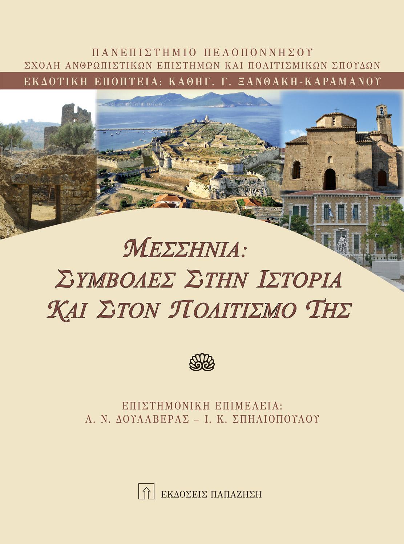 Μεσσηνία: Συμβολές στην ιστορία και στον πολιτισμό της