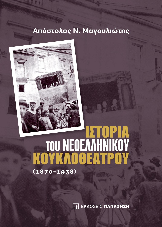 Ιστορία του νεοελληνικού κουκλοθέατρου: 1870-1938