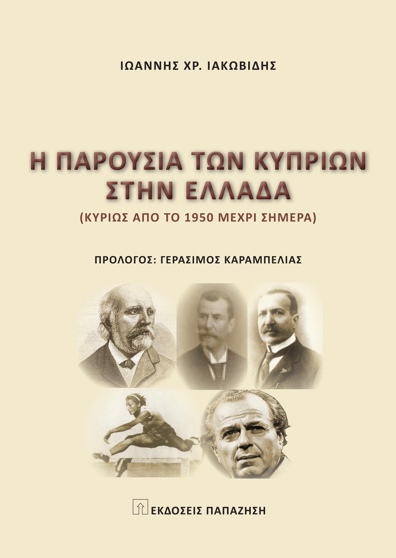 Η παρουσία των Κυπρίων στην Ελλάδα