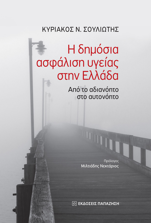 Η δημόσια ασφάλιση υγείας στην Ελλάδα