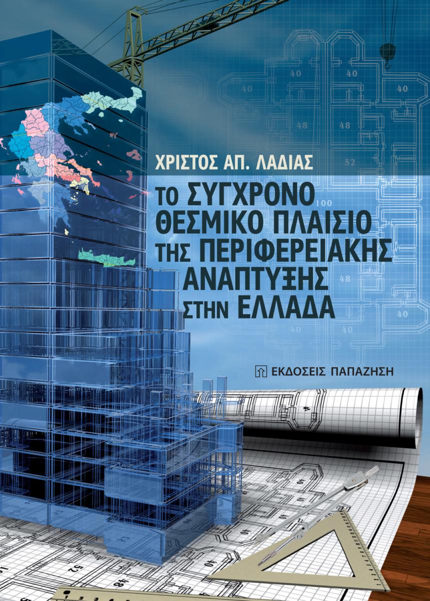 Το σύγχρονο θεσμικό πλαίσιο της περιφερειακής ανάπτυξης στην Ελλάδα