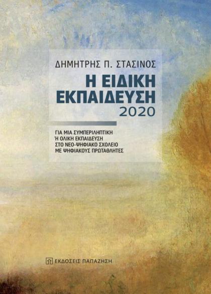 Η ειδική εκπαίδευση 2020