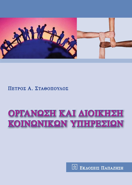 Οργάνωση και διοίκηση κοινωνικών υπηρεσιών