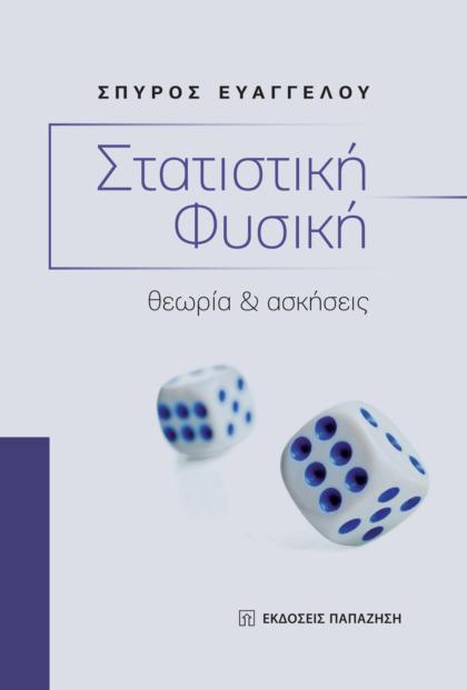 Στατιστική φυσική