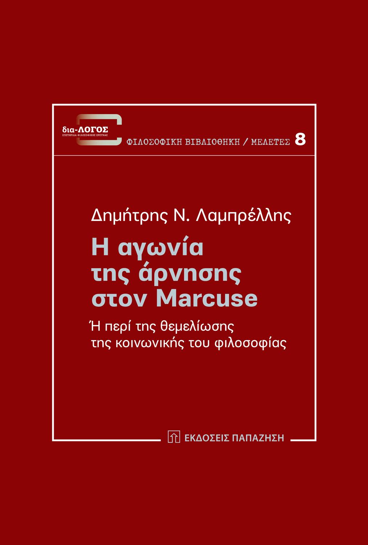 Η αγωνία της άρνησης στον Marcuse