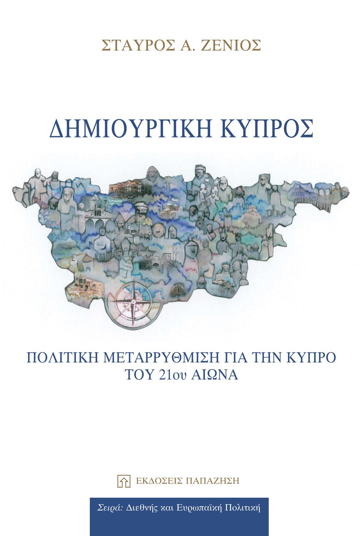 Δημιουργική Κύπρος