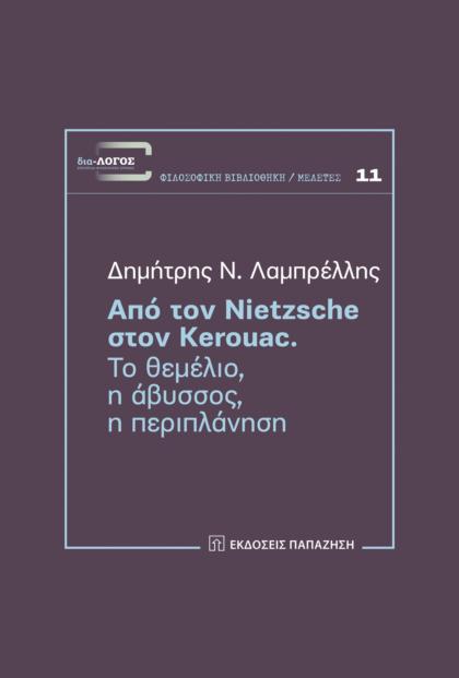 Από τον Nietzsche στον Kerouac