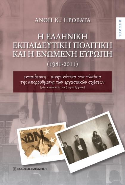 Η ελληνική εκπαιδευτική πολιτική και η Ενωμένη Ευρώπη