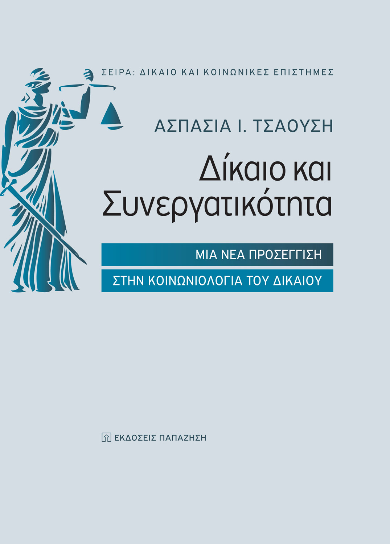 Δίκαιο και συνεργατικότητα