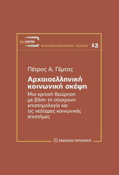 Αρχαιοελληνική κοινωνική σκέψη
