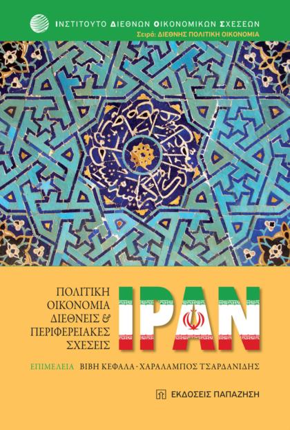 Ιράν: Πολιτική οικονομία