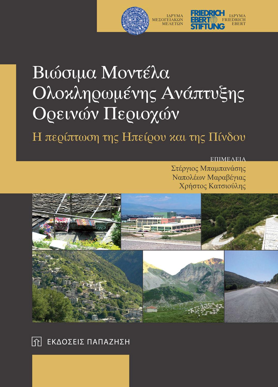 Βιώσιμα μοντέλα ολοκληρωμένης ανάπτυξης ορεινών περιοχών