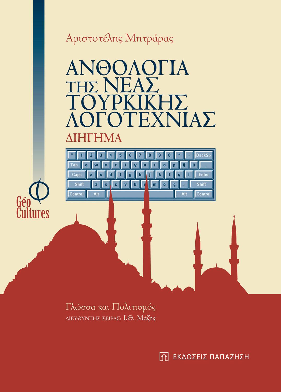 Ανθολογία της νέας τουρκικής λογοτεχνίας: Διήγημα