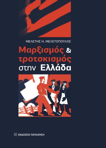 Μαρξισμός και τροτσκισμός στην Ελλάδα