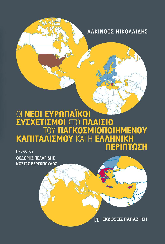 Οι νέοι ευρωπαϊκοί συσχετισμοί στο πλαίσιο του παγκοσμιοποιημένου καπιταλισμού και η ελληνική περίπτωση