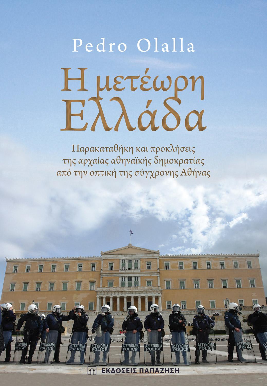 Η μετέωρη Ελλάδα