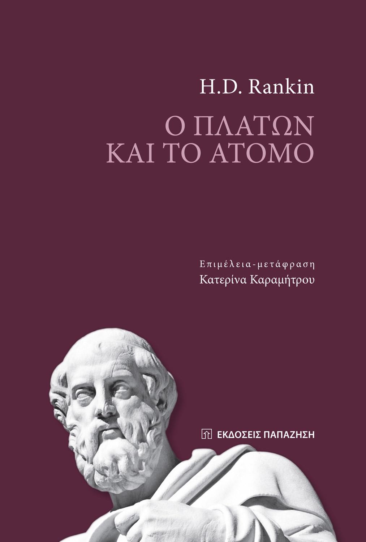Ο Πλάτων και το άτομο.