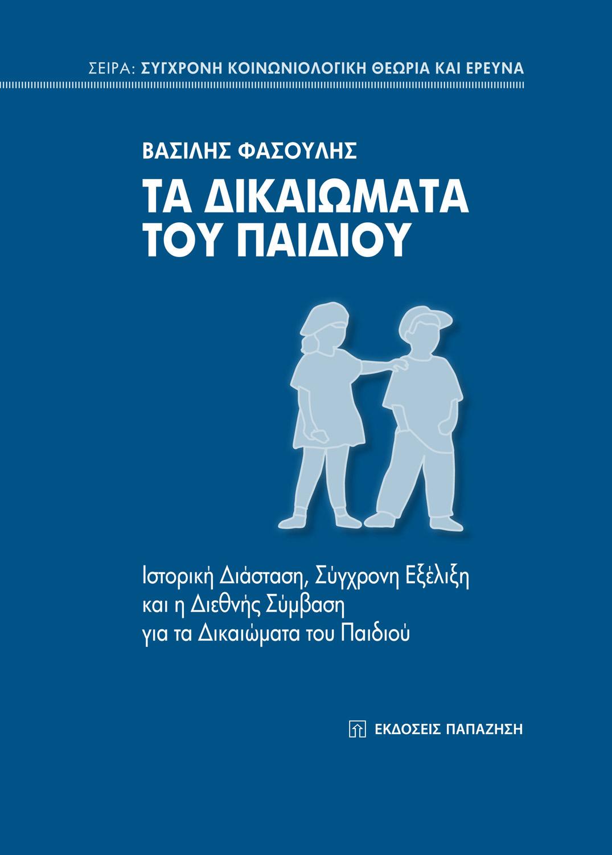 Τα δικαιώματα του παιδιού.