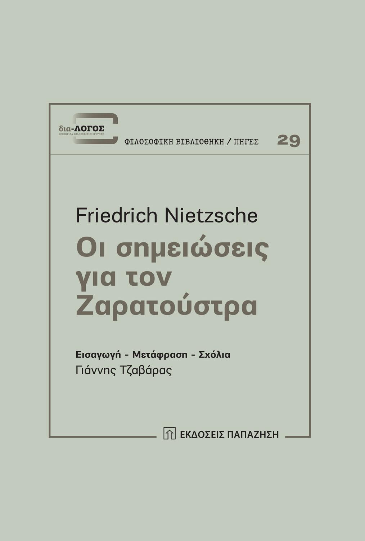 Οι σημειώσεις για τον Ζαρατούστρα.