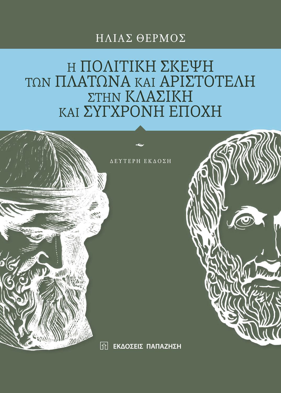 Η πολιτική σκέψη των Πλάτωνα και Αριστοτέλη στην κλασική και σύγχρονη εποχή