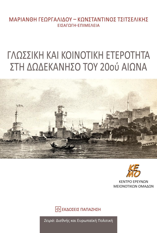Γλωσσική και κοινοτική ετερότητα στη Δωδεκάνησο του 20ού αιώνα