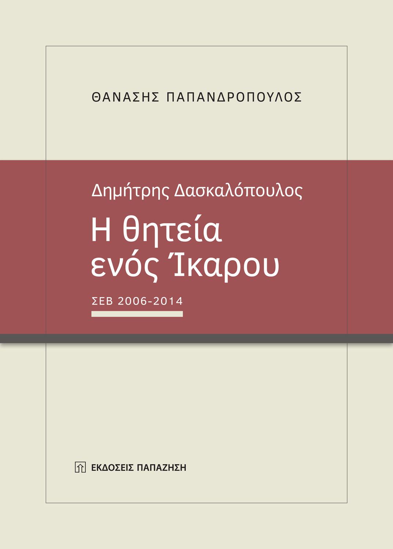 Δημήτρης Δασκαλόπουλος.