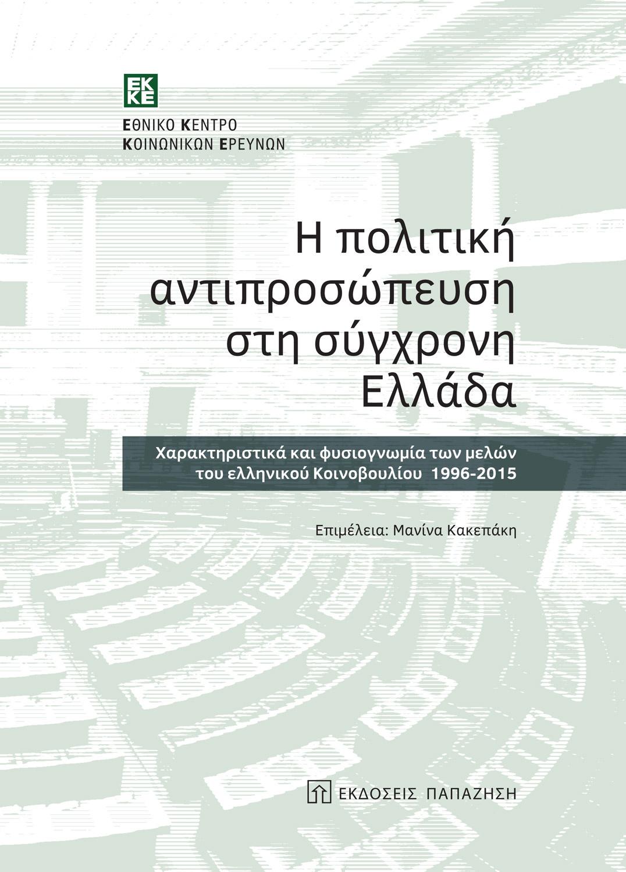 Η πολιτική αντιπροσώπευση στη σύγχρονη Ελλάδα