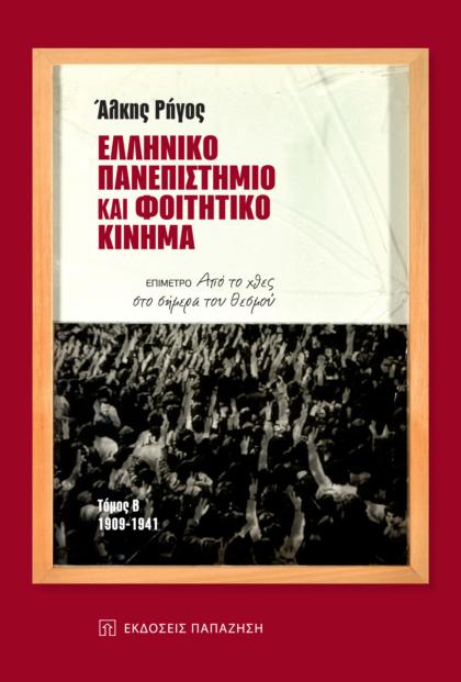 Ελληνικό Πανεπιστήμιο και φοιτητικό κίνημα.